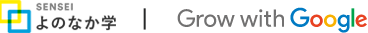 SENSEI よのなか学|Grow with Google